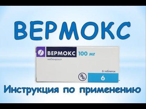 vermox recept most papillomavírus és hasi fájdalom