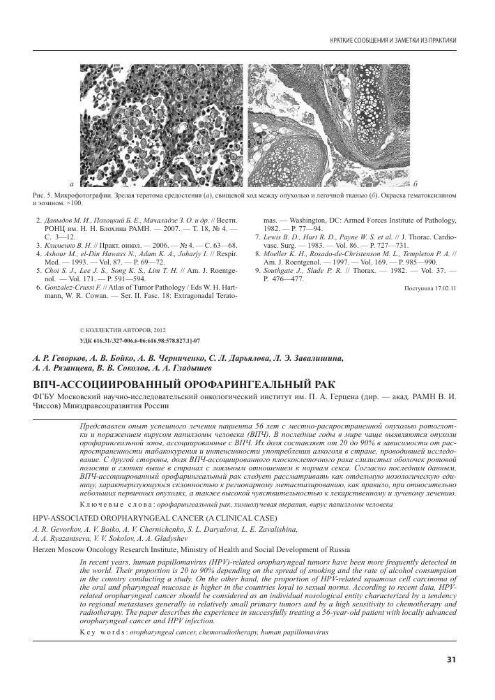 papilloma vírus elleni vakcina ember