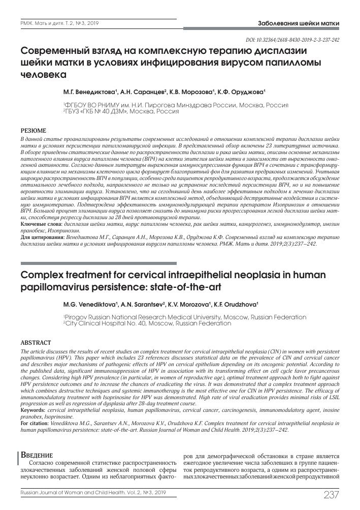 humán papillomavírus izoprinosin